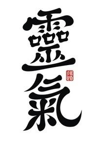 Reiki Usui méthode Japonaise